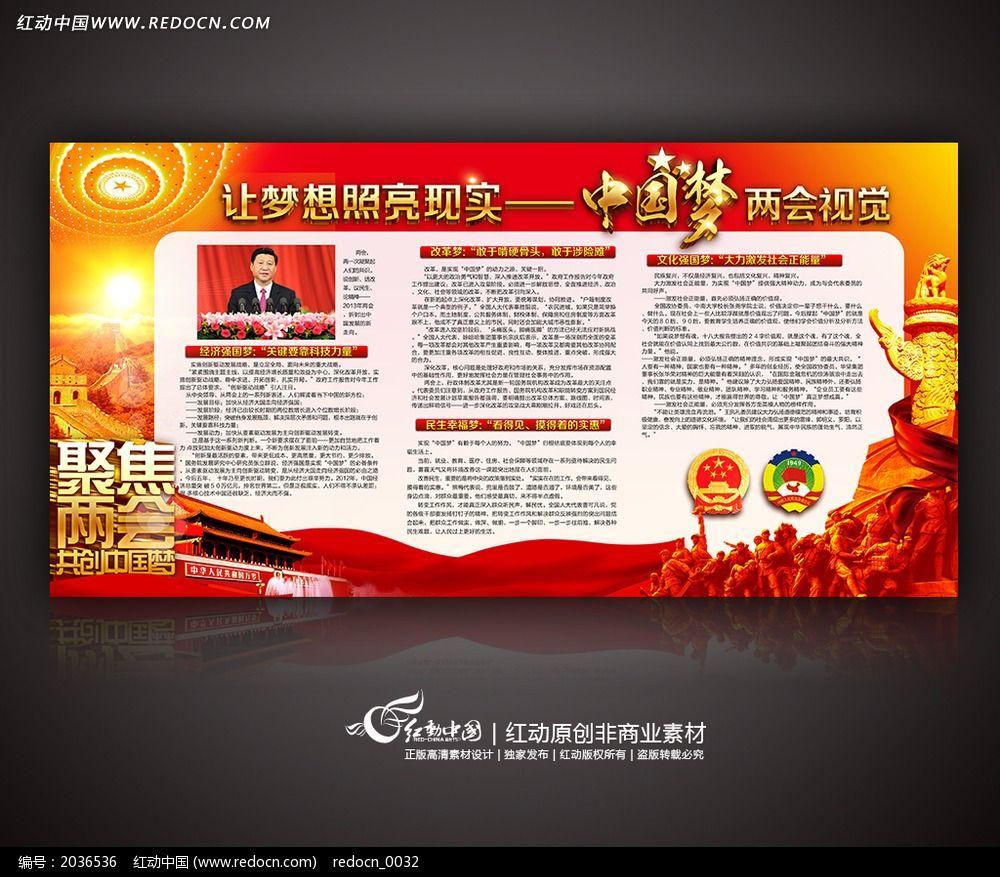 弘扬五四精神共筑中国梦板报