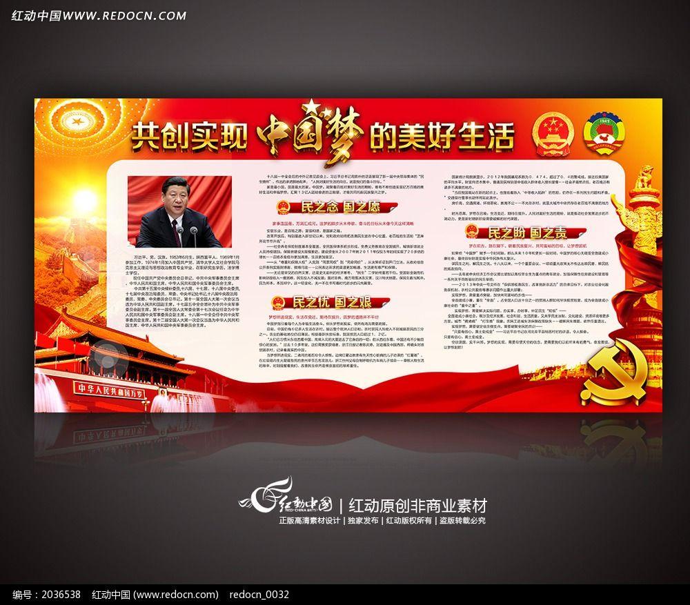 共创实现中国梦的美好生活宣传展板