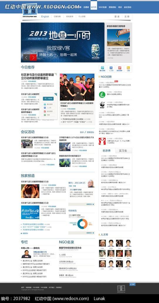 新闻资讯_新闻资讯类网页设计 蓝色系psd分层