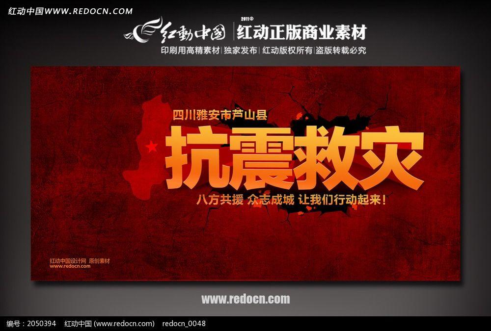 雅安芦山抗震救灾宣传海报图片