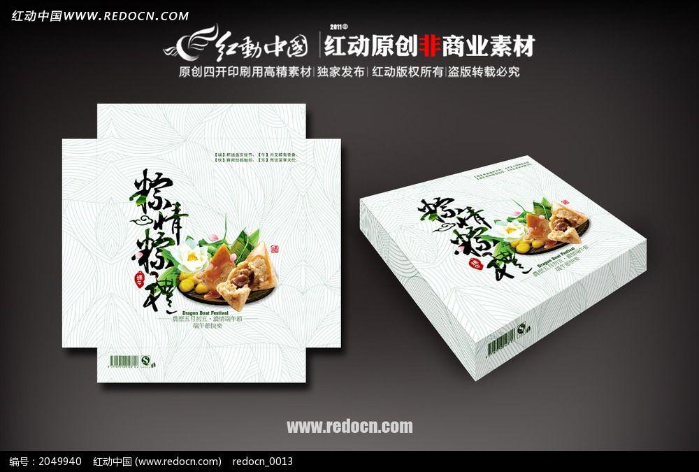 粽子包装盒 粽情粽意礼盒图片