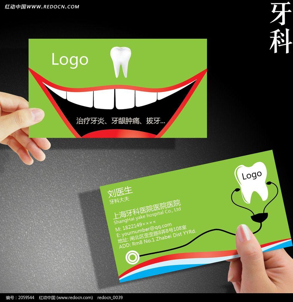 牙科医生名片设计ai素材下载
