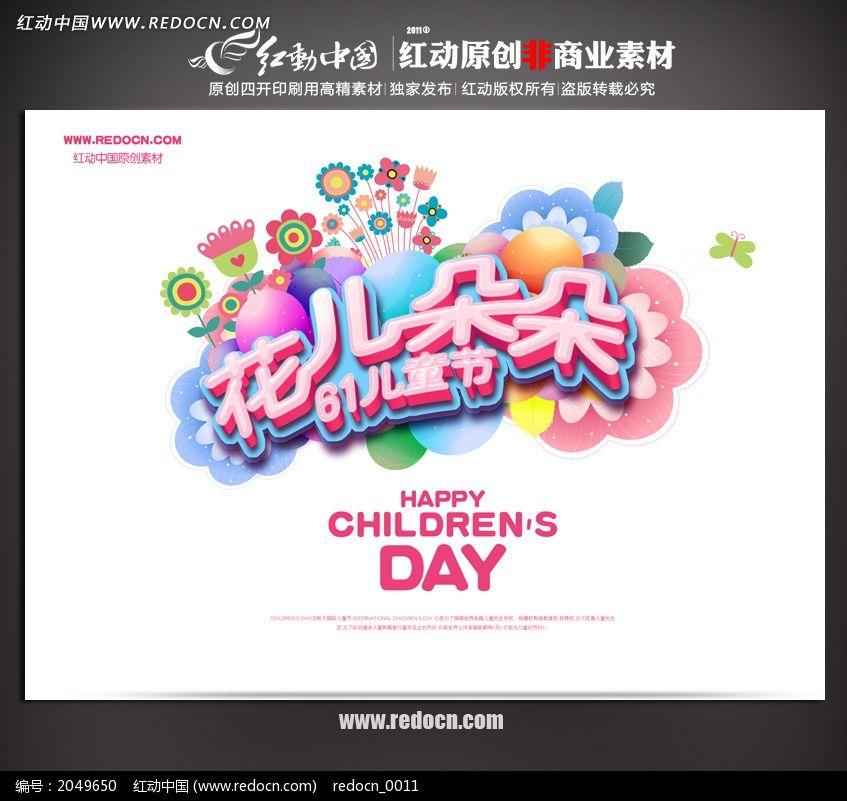 花朵 立体字 61儿童节 六一 宣传海报 活动海报 设计 商场 超市 童装店