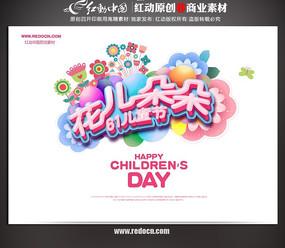 儿童节花儿朵朵宣传海报 PSD