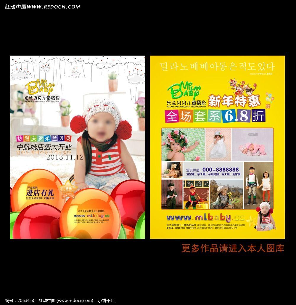 儿童摄影宣传单设计