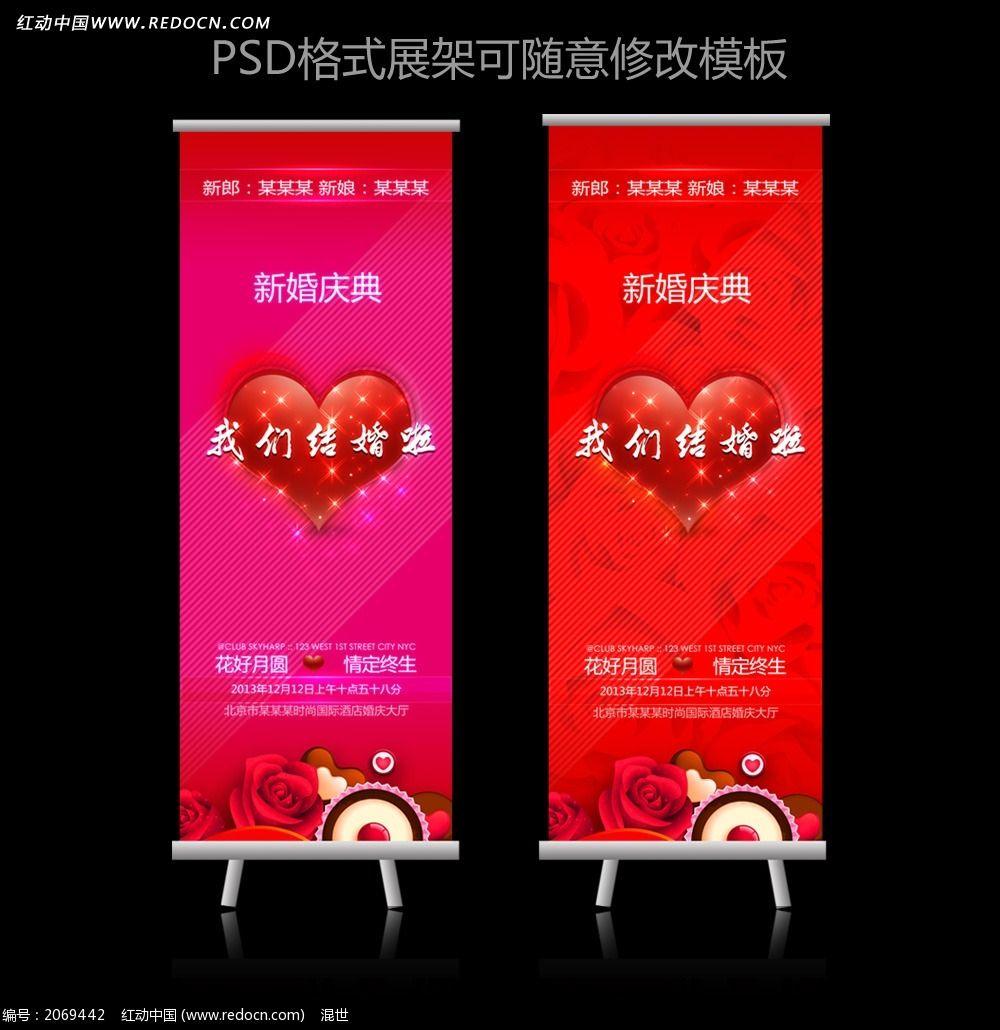婚礼婚庆x展架设计设计模板下载(编号:2069442)