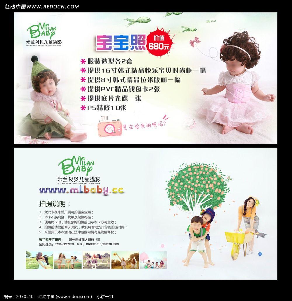儿童摄影优惠券设计模板