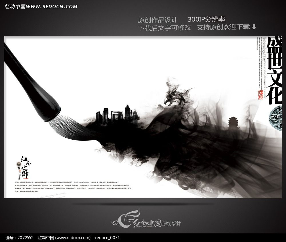 中国风水墨 盛世文化创意画面设计图片