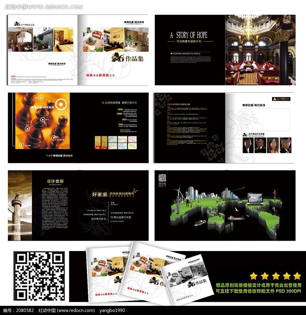 黑色大气室内装潢宣传画册设计设计模板下载(编号:)图片