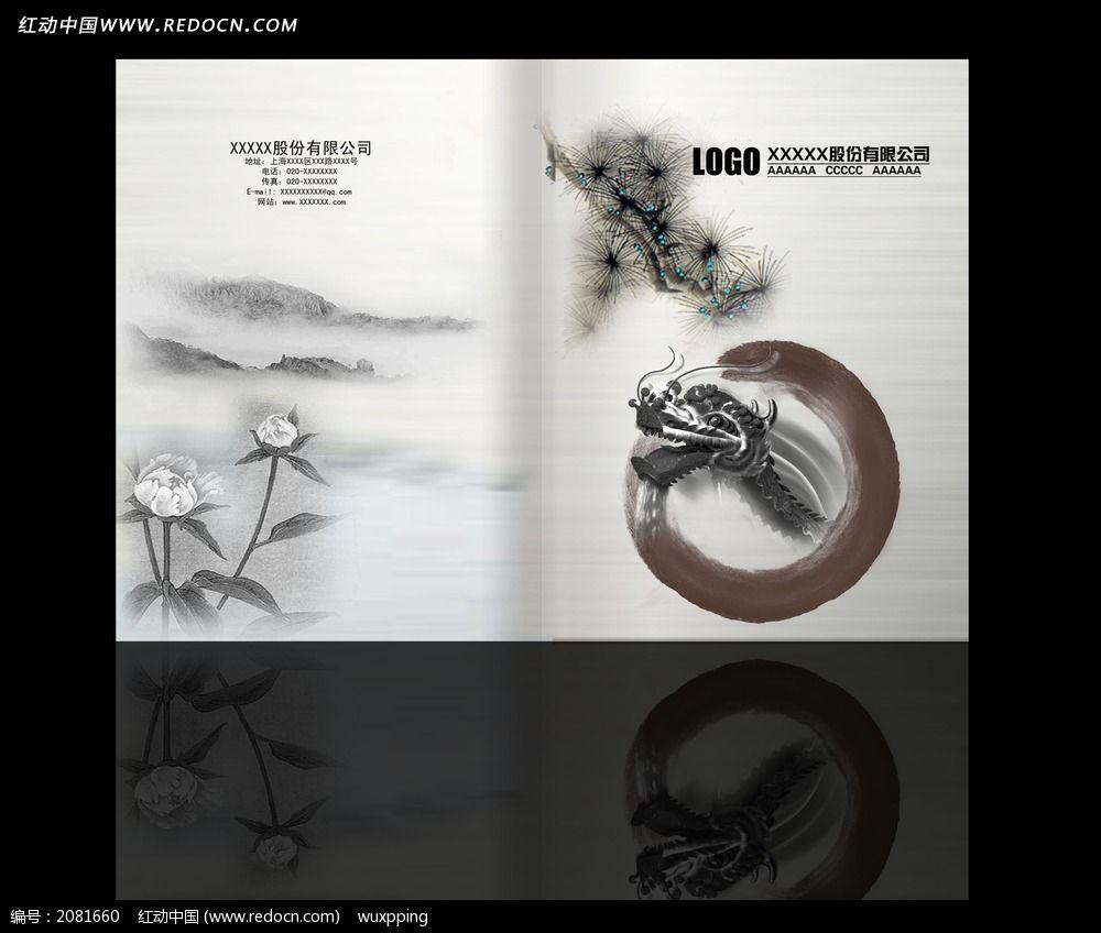 大气水墨中国风画册封面psd设计图片