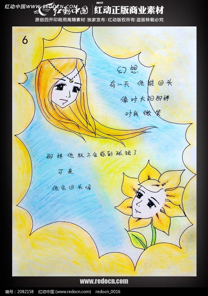 向月葵v漫画漫画漫画之狼幻想与a漫画图片