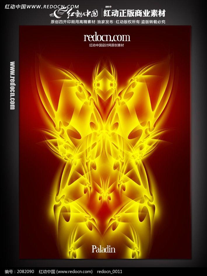 金色圣骑ps海报