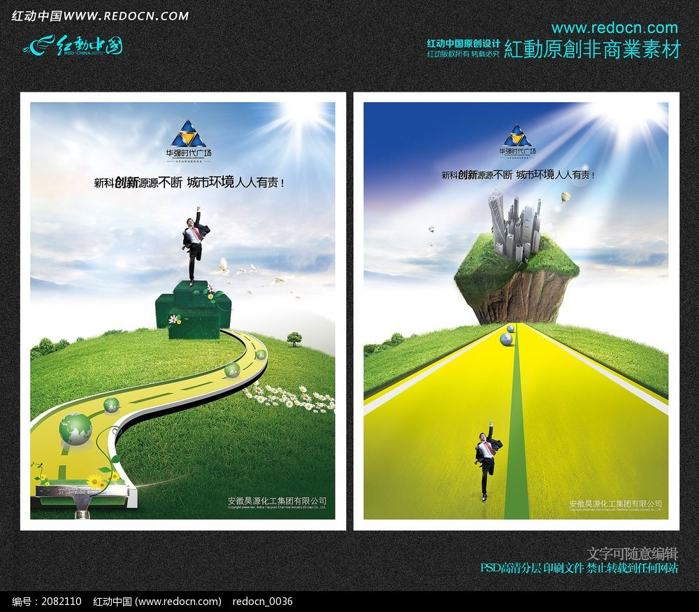 环保海报PSD素材下载 编号2082110 红动网