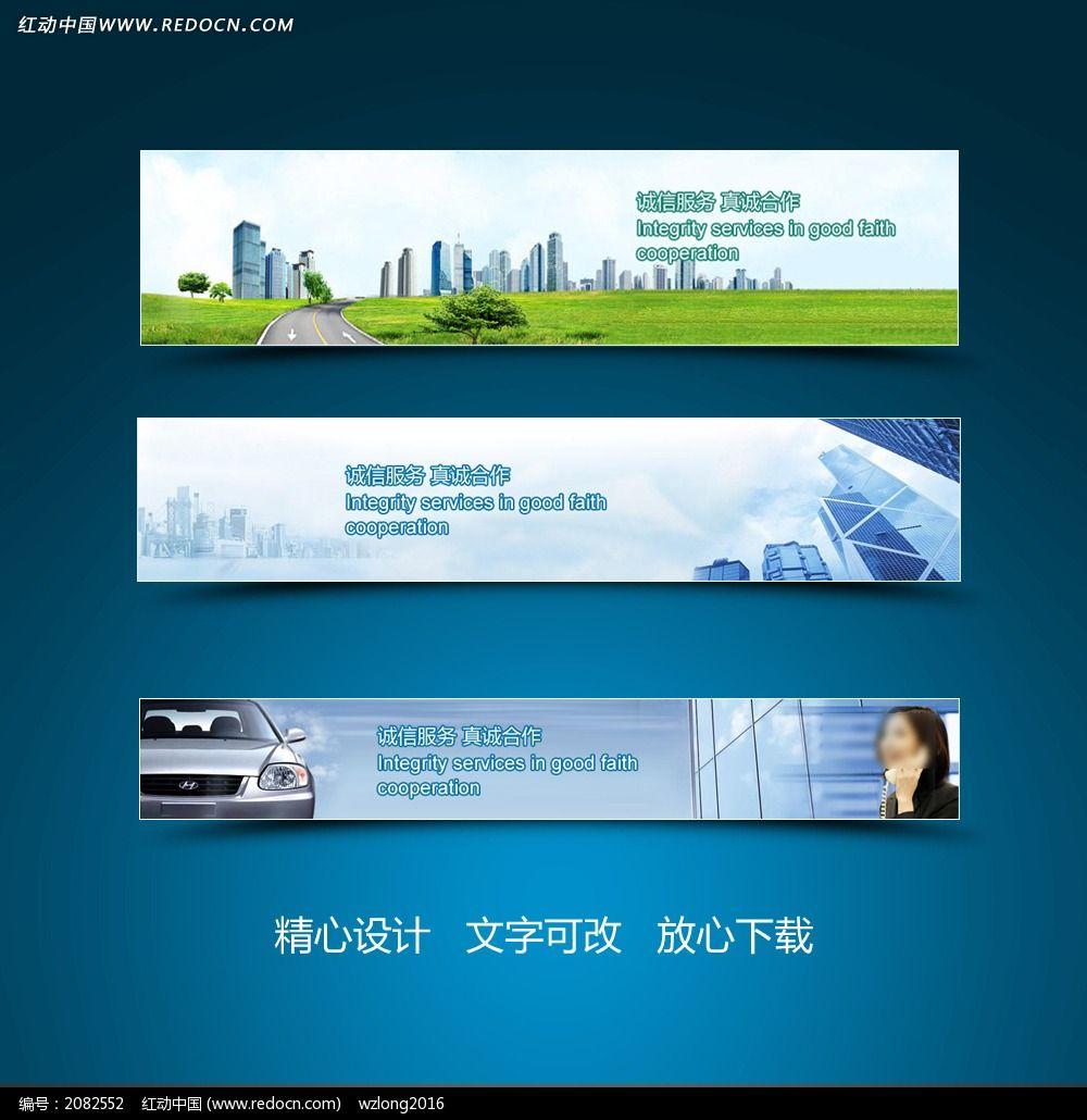 城市建筑汽车客服网站banner设计