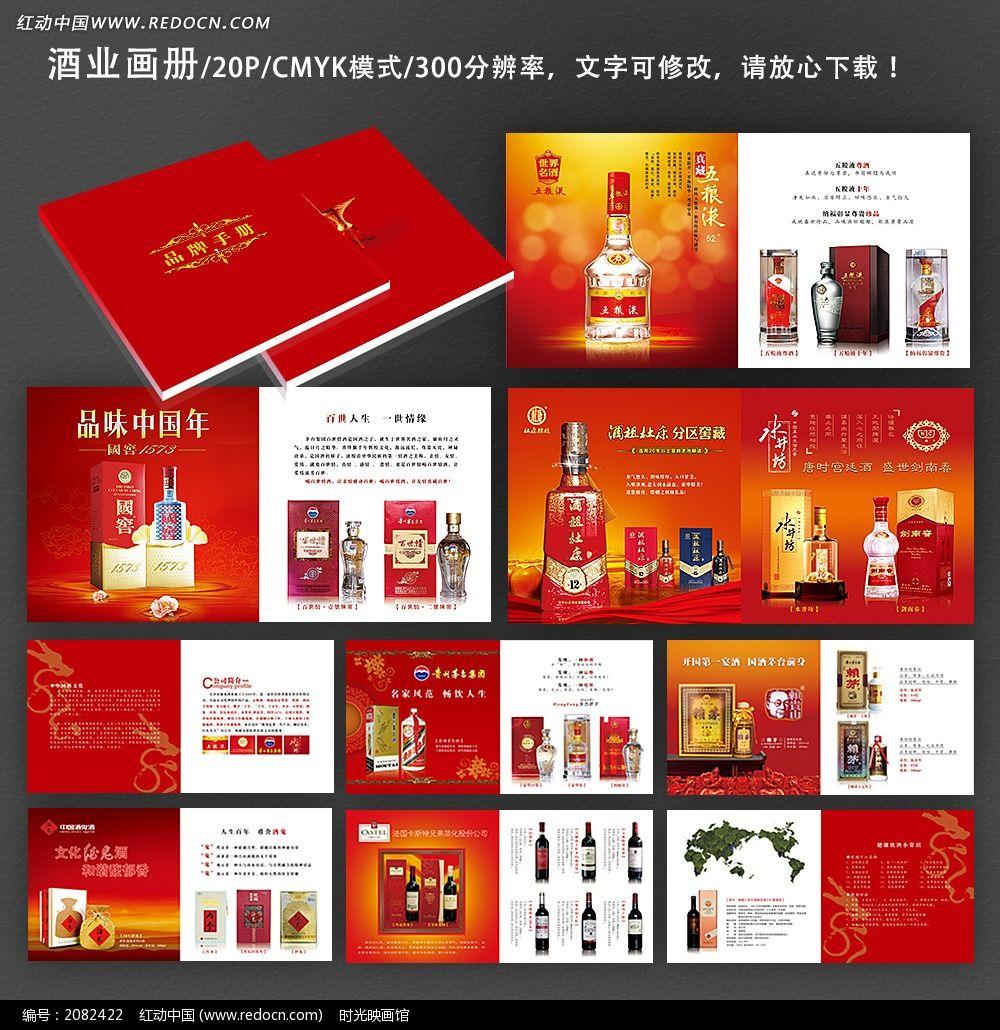 酒业画册PSD分层图片