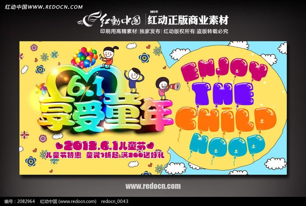 炫彩 psd分层 图片素材 下载 6.1-11款 六一儿童节主题活动背景