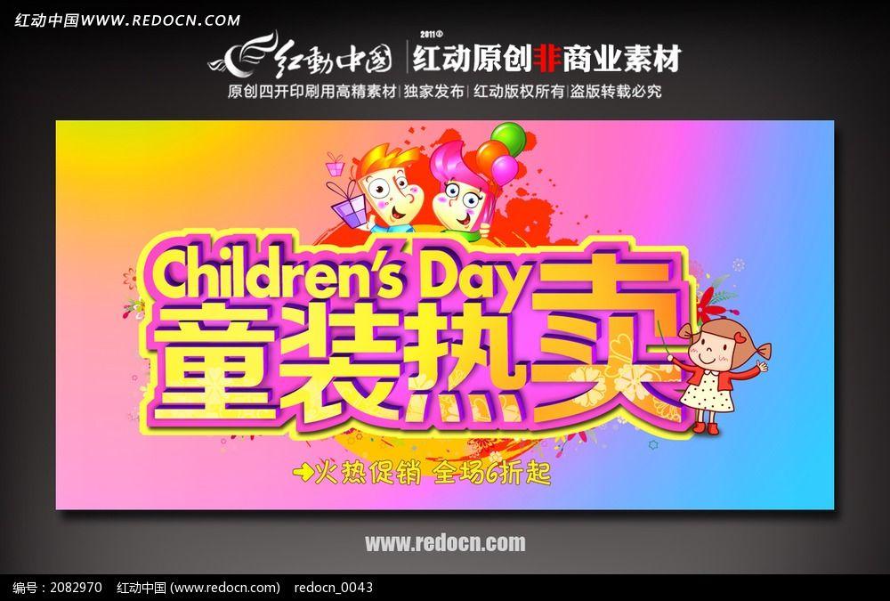 六一 儿童节