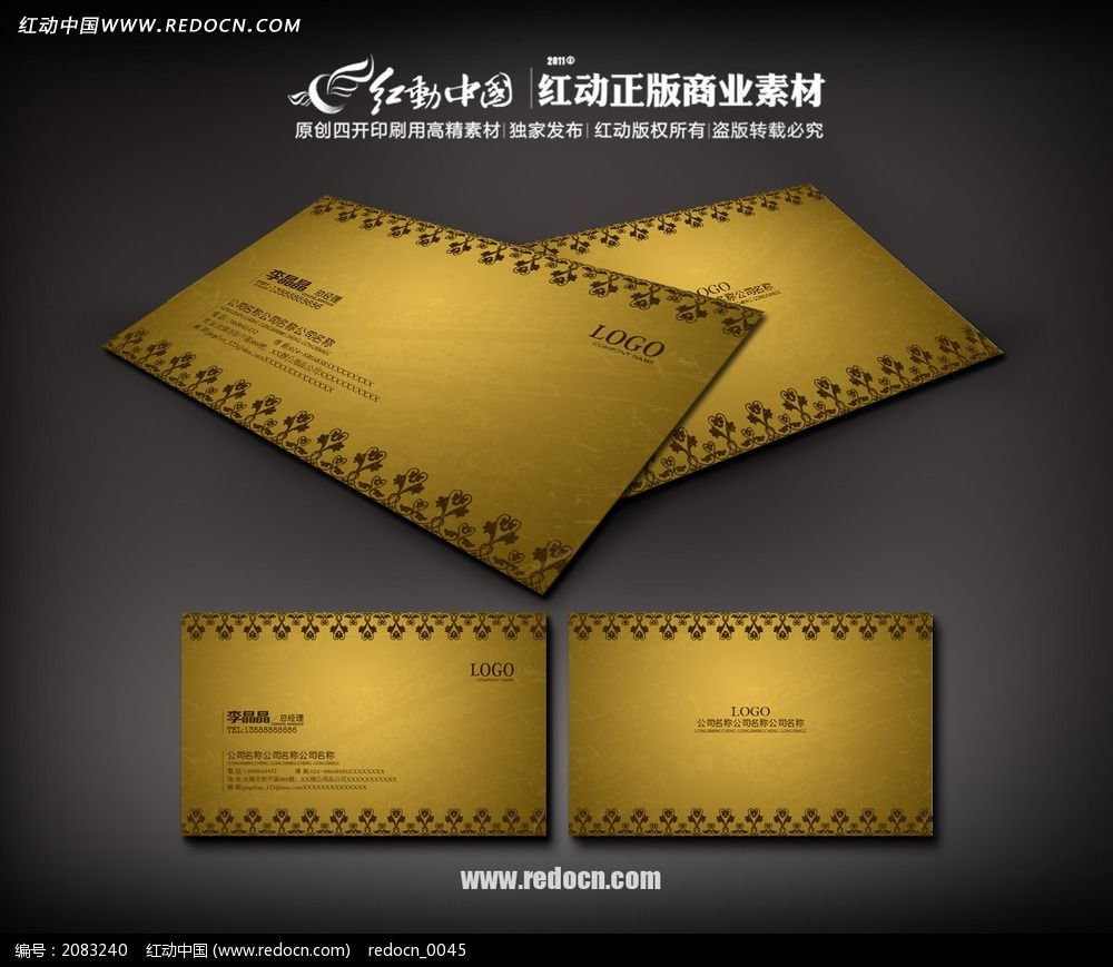 金色商业服务名片图片