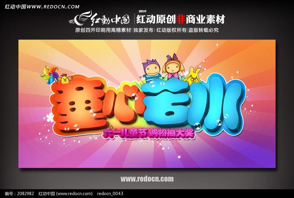 儿童节 促销活动 童装店 商场 psd分层 图片素材 下载 6.1-9款 六一儿