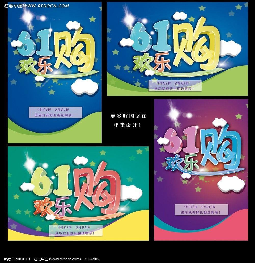 61儿童节欢乐购海报_节日素材图片素材