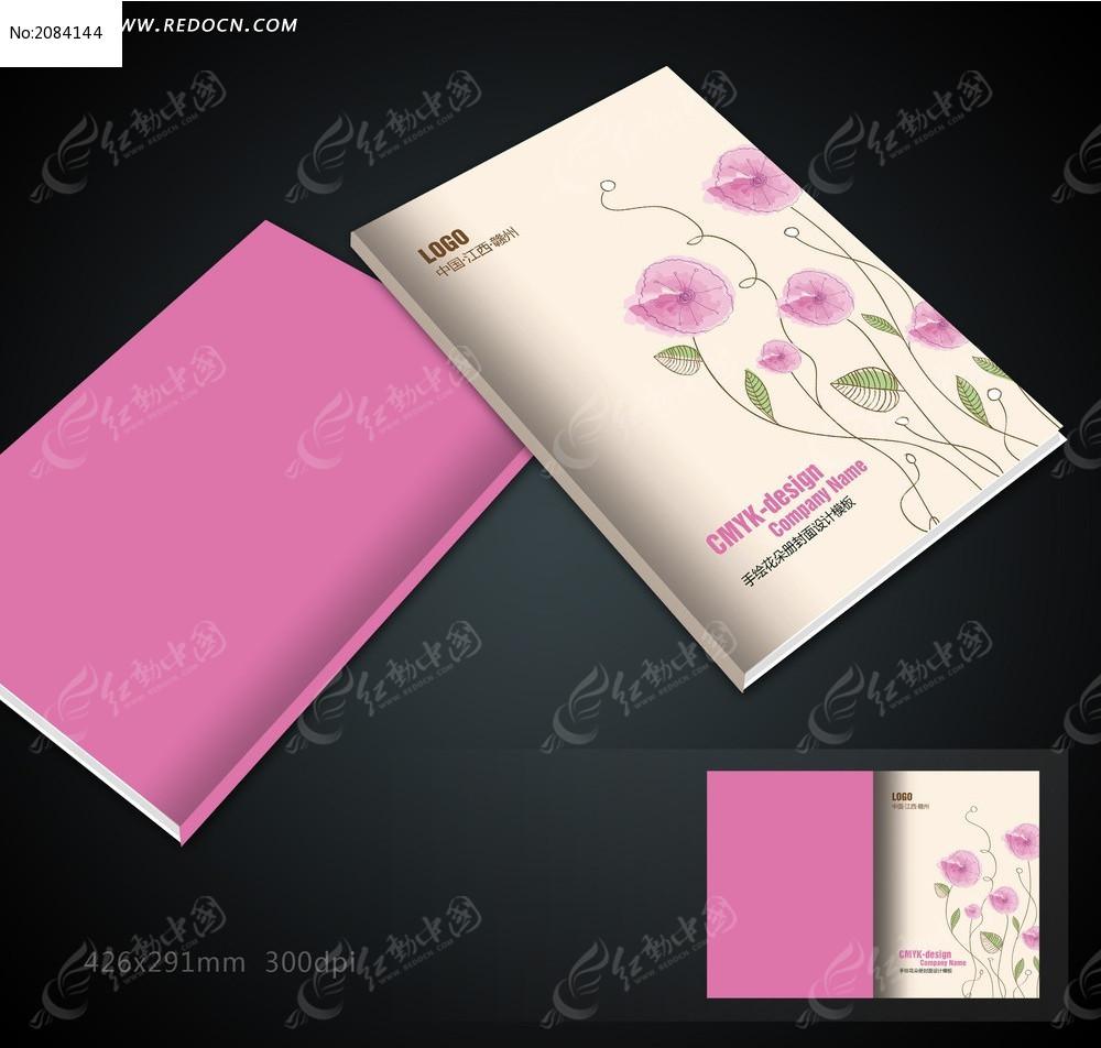 手绘花朵画册封面设计