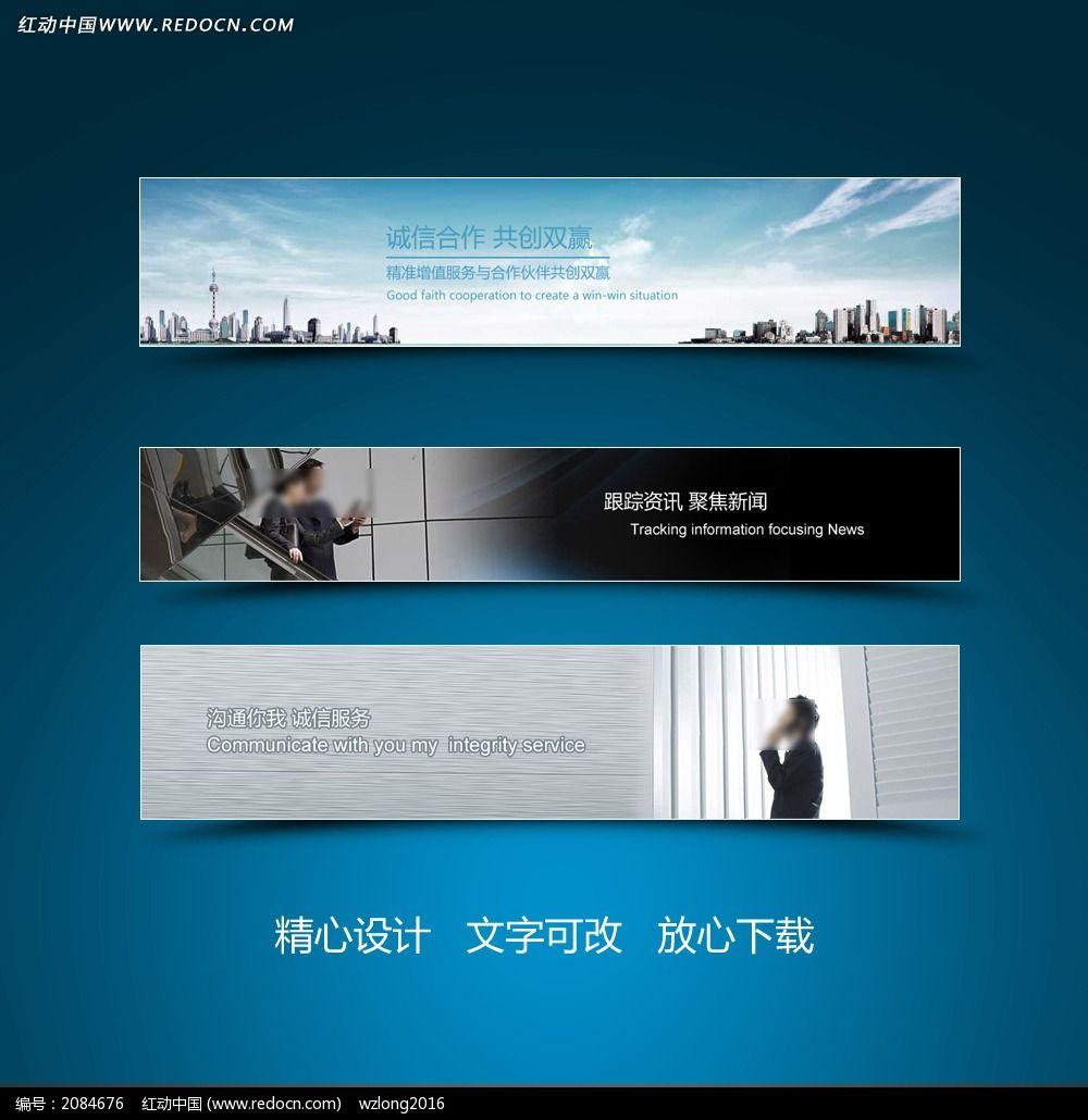 城市诚信联系我们网站banner设计图片