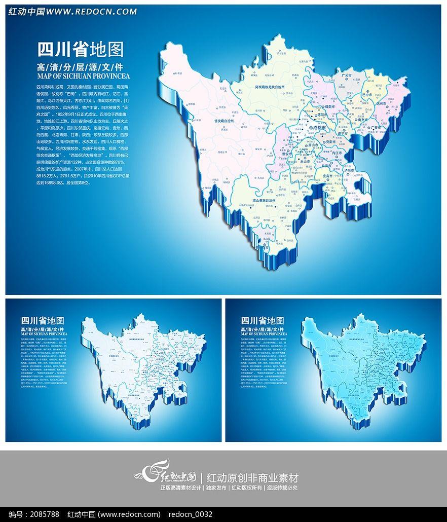 四川地图素材下载 四川地图模板下载