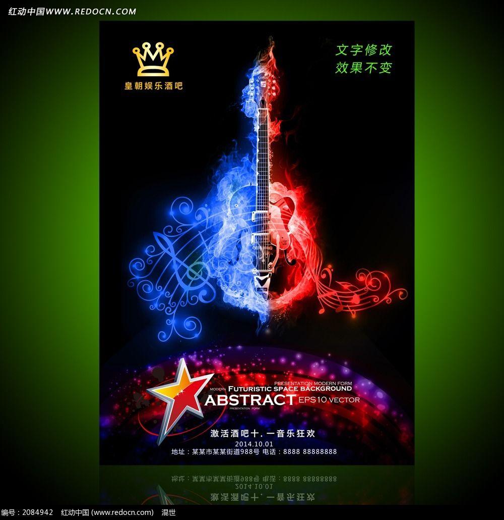 原创设计稿 海报设计/宣传单/广告牌 海报设计 ktv酒吧音乐海报设计图片
