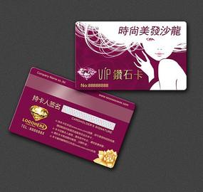 红色大气美容美发VIP钻石卡