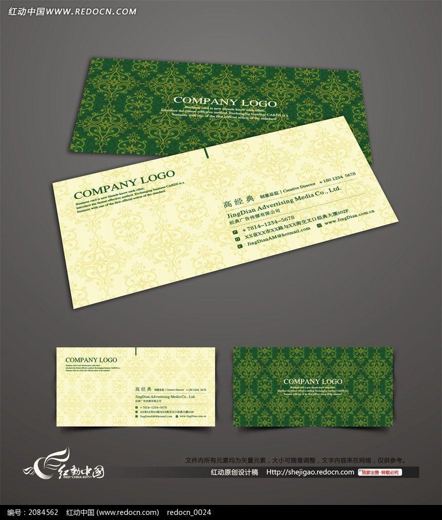 精美绿色欧式花纹名片设计