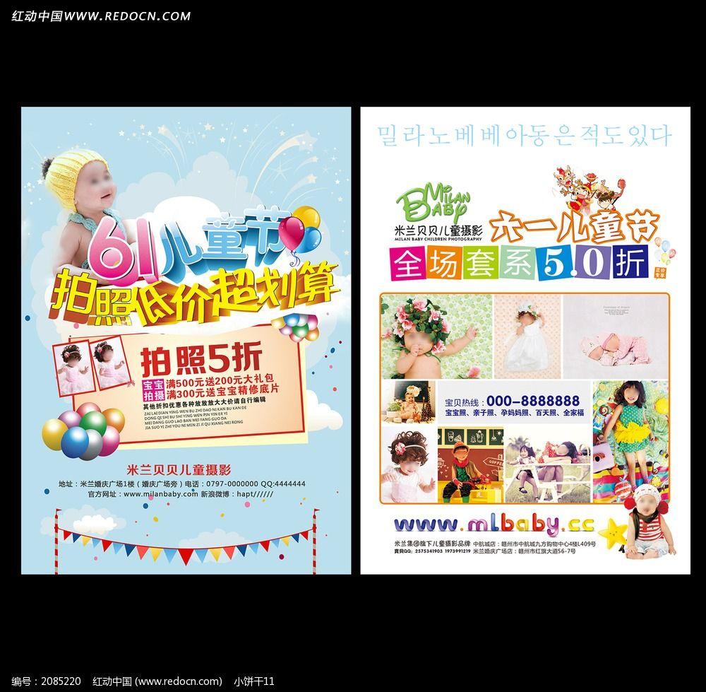 六一儿童节摄影活动宣传单psd