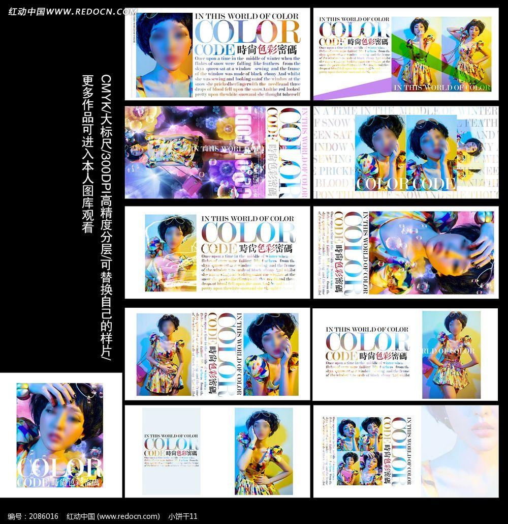 时尚色彩美女写真相册版式设计图片