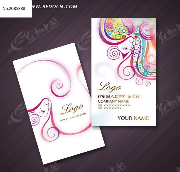 美容美发女性行业名片设计模板下载编号:208