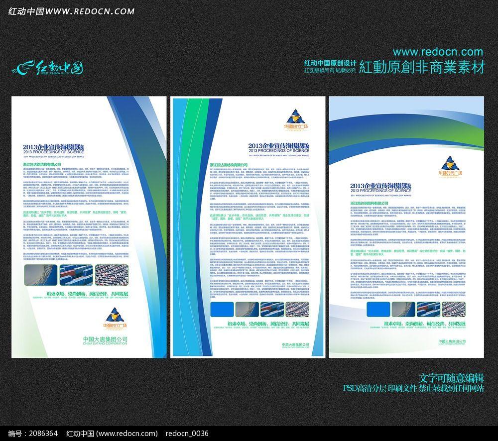 原创设计稿 企业/学校/党建展板 企业文化展板 企业介绍海报设计  请