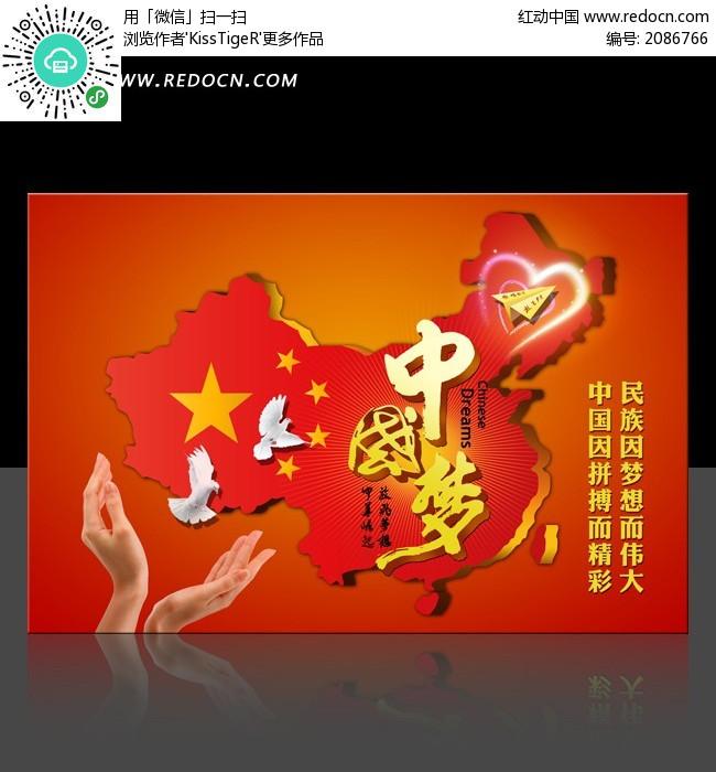 标签:中国梦展板 党建展板 机关文化建设 学校展板 放飞梦想 中华崛起图片