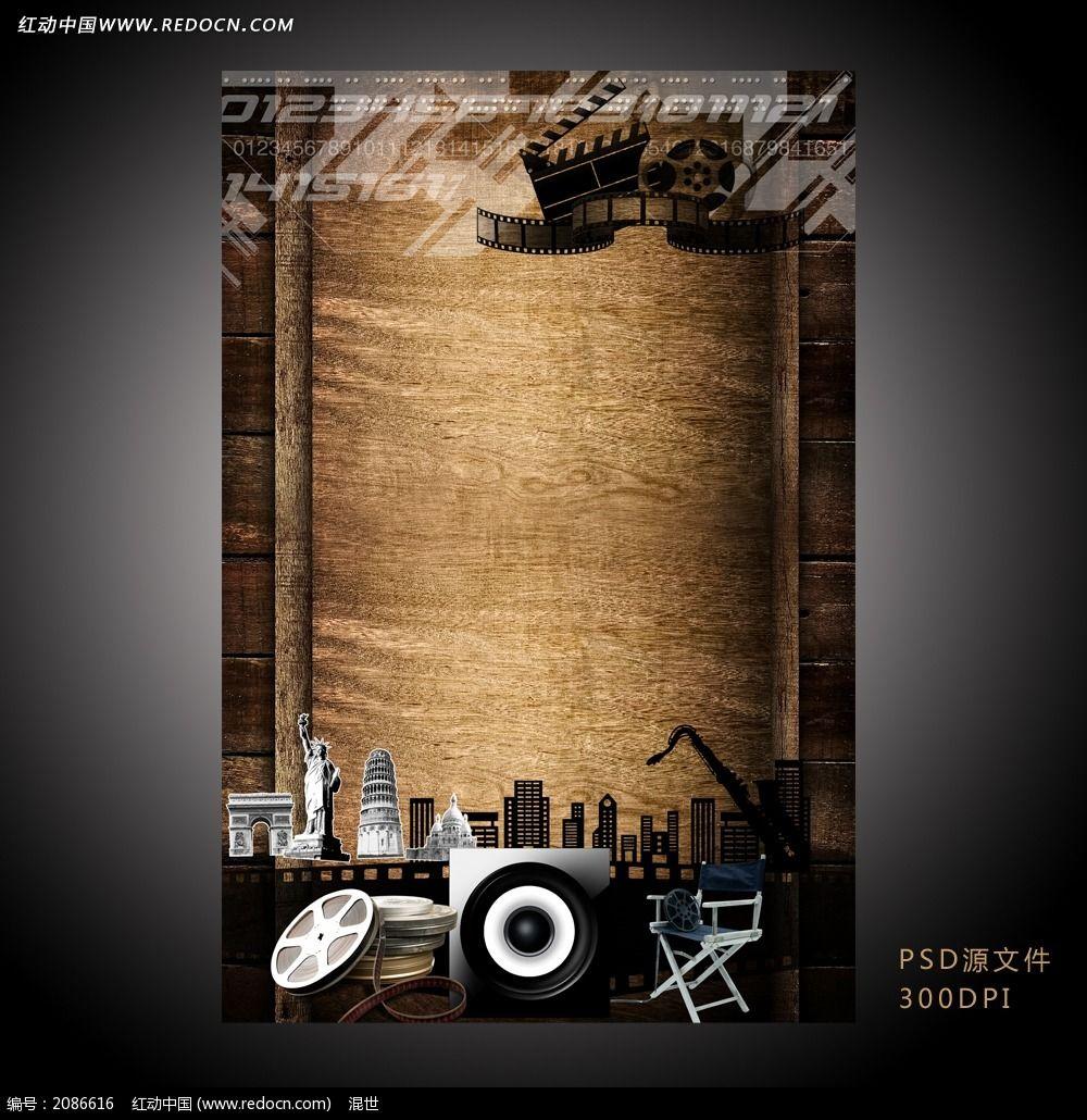 电影院海报_电影院宣传海报设计背景图片