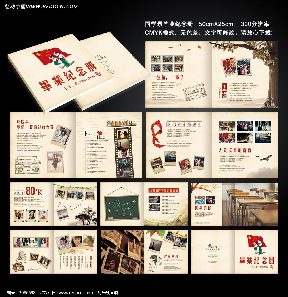 原创设计稿 画册设计/书籍/菜谱 同学录设计 大学毕业纪念册psd分层
