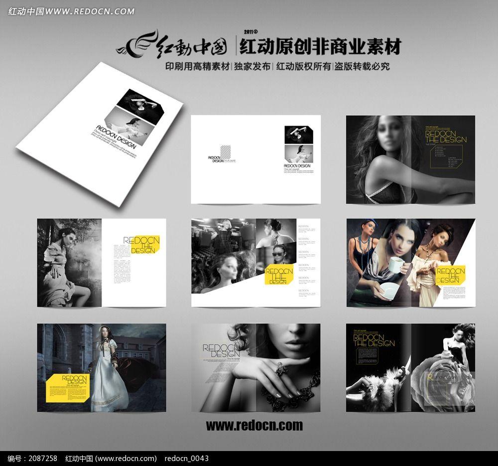 时尚女装宣传册设计图片
