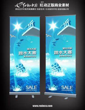 跳水大赛促销活动x展架 PSD