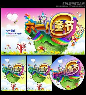 六一儿童节舞台背景设计 PSD