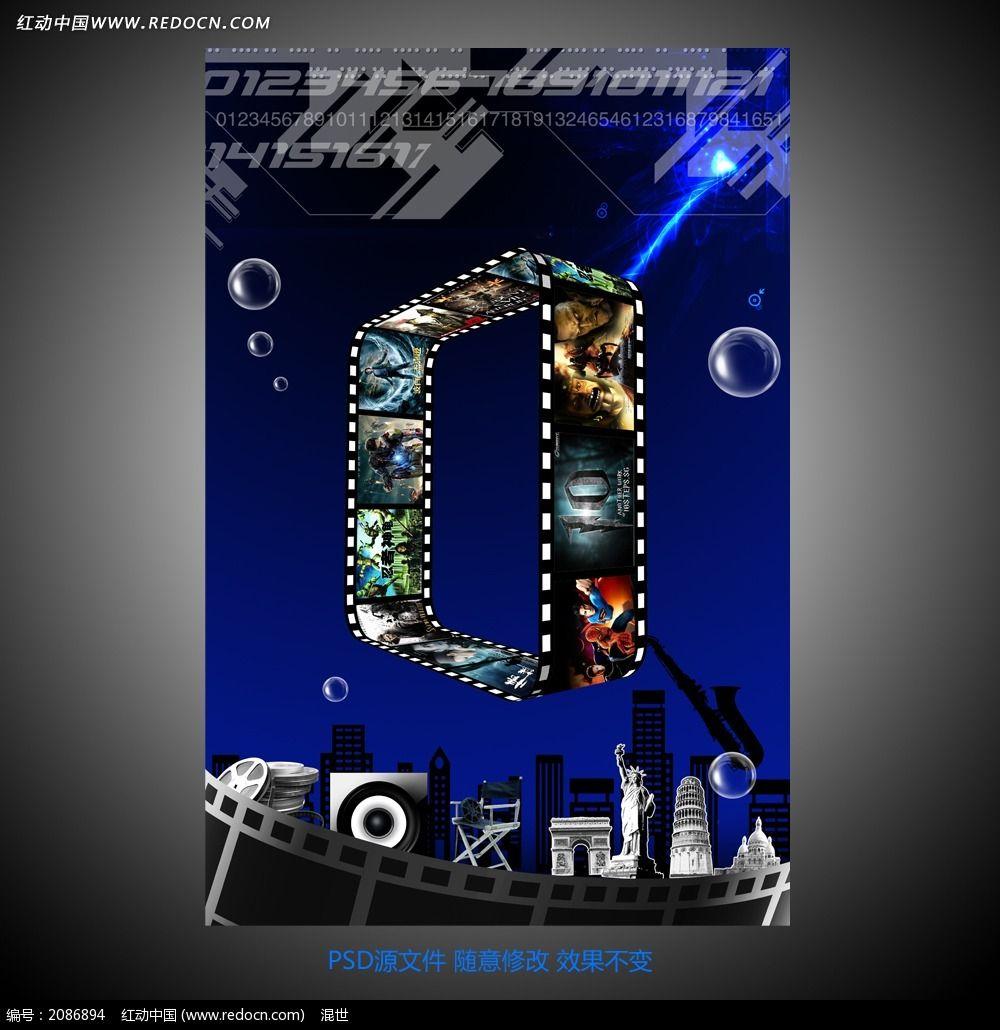 电影院海报_蓝色电影院宣传海报设计