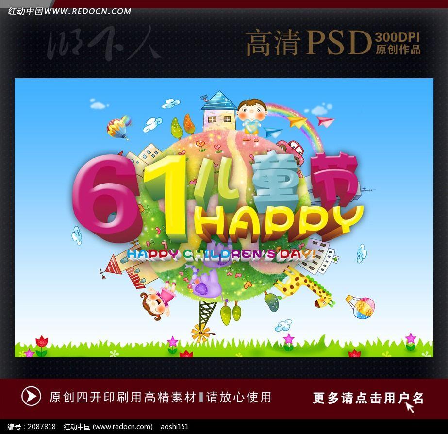 标签:61儿童节 六一儿童节 舞台背景 活动背景图 六一 欢度儿童节 玩