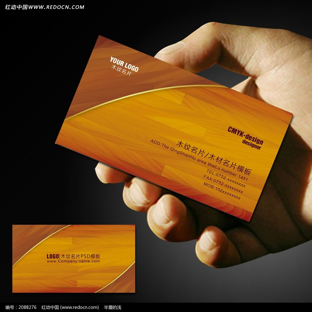 木纹名片 木地板销售名片设计模板下载(编号:2088276)
