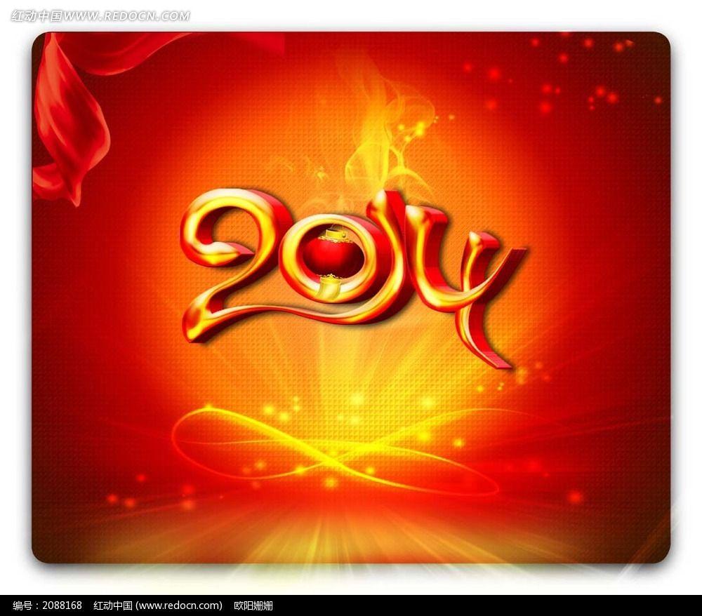 2014字体海报_节日素材图片素材