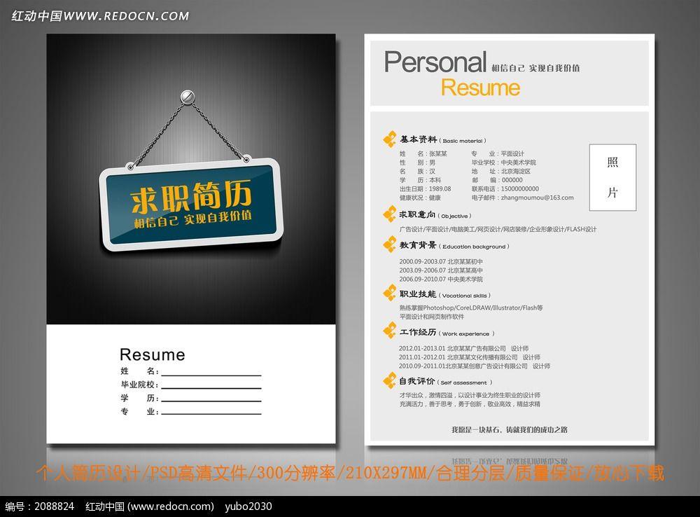 个性求职个人应聘简历设计设计模板下载(编号:2088824图片