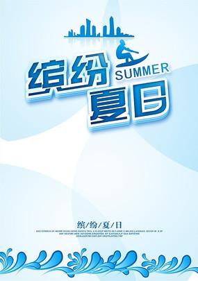 缤纷夏日 夏日主题海报设计