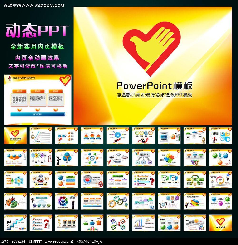 标签:PPT背景 PPT图表 共青团 青年志愿者PPT 汇报 团徽 党建 十二