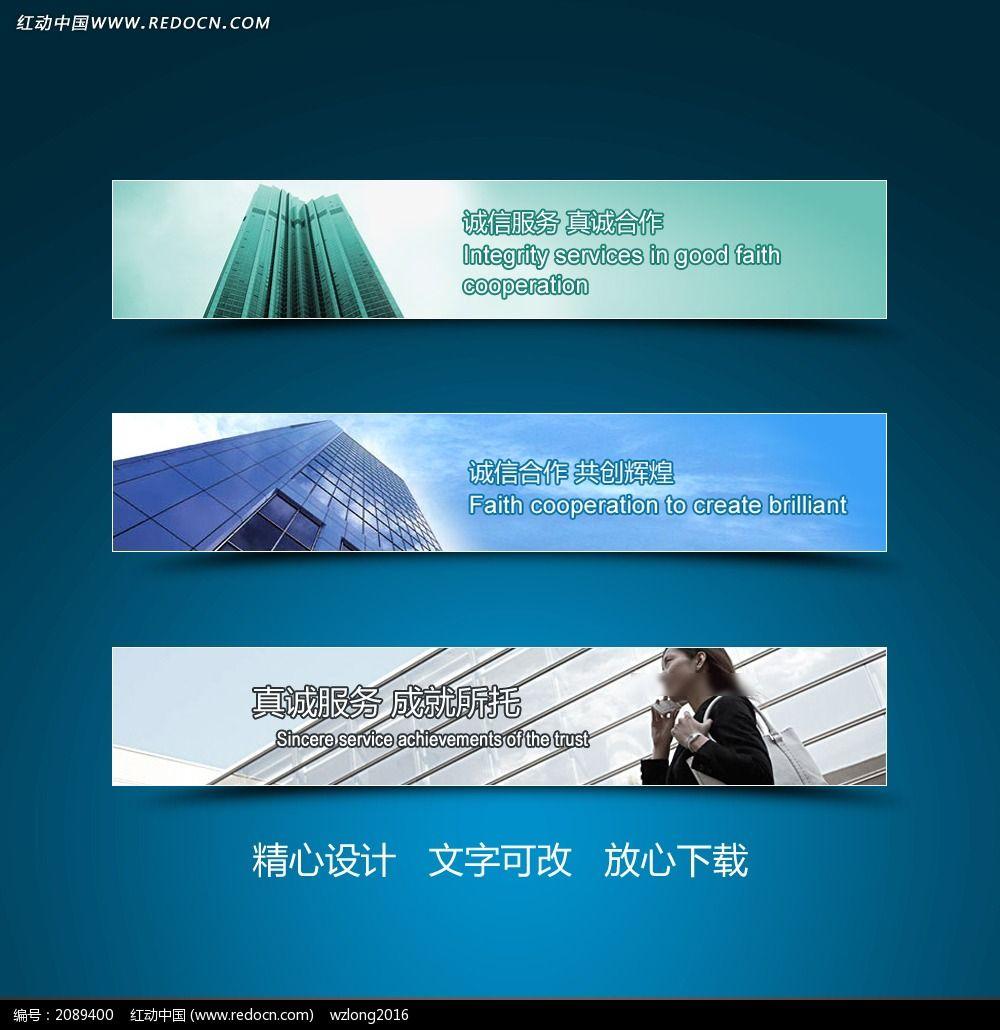 建筑诚信电话服务网站banner设计图片