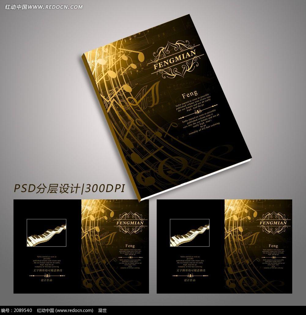 音乐钢琴培训班画册封面设计图片