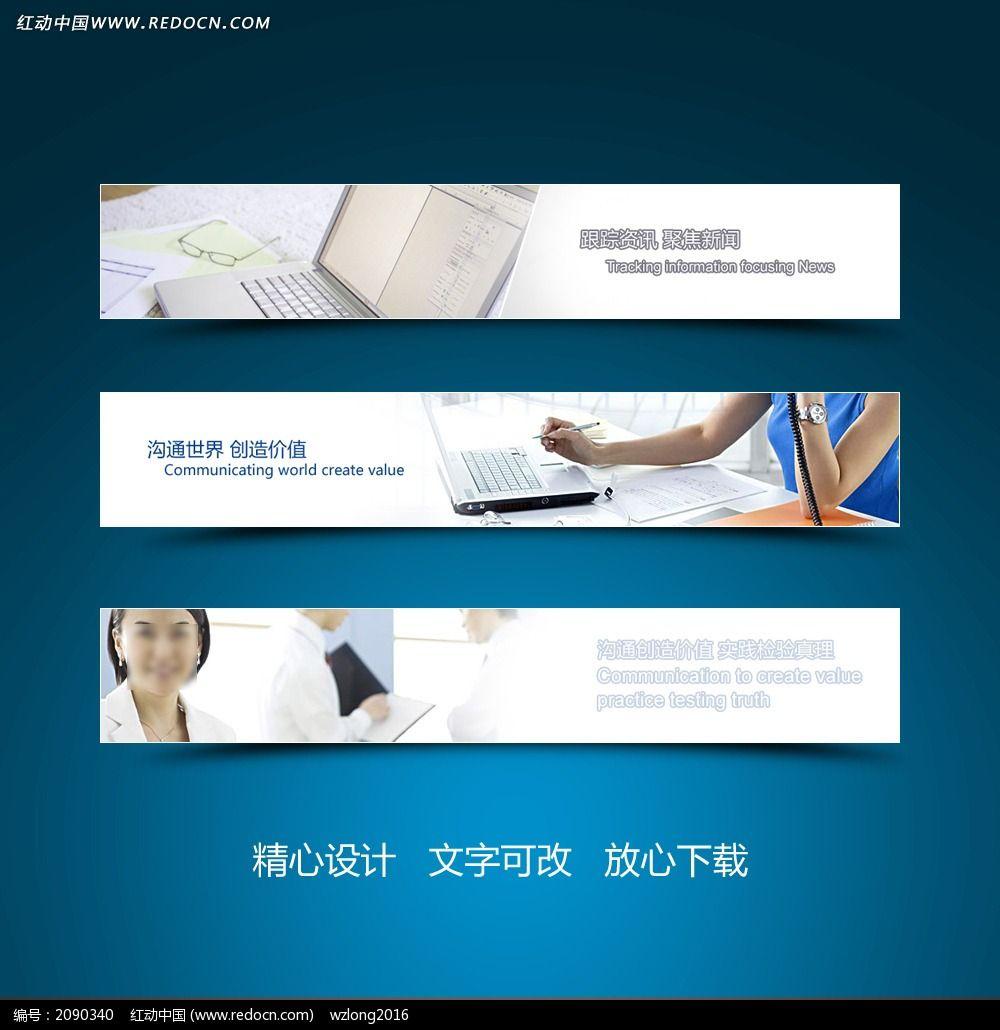 资讯囹�!_新闻资讯讯息服务网站banner设计